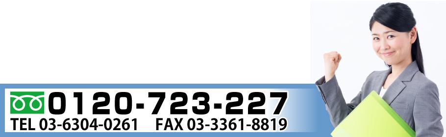 増改築等工事証明書 取得,お気軽にお電話ください,0120-723-222